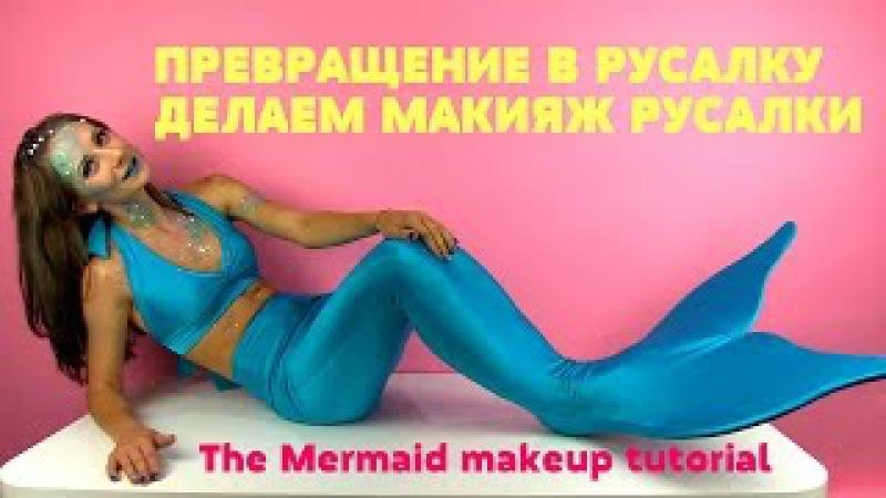 ВОЛШЕБНОЕ ПРЕВРАЩЕНИЕ в РУСАЛКУ Макияж Русалки The Mermaid makeup tutorial