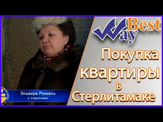 ЖК Best Way Покупка 2-х комнатной квартиры в Стерлитамаке и досрочное погашение долга в ЖК Бест Вей