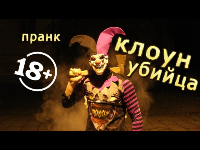 Пранк №7 Это видео было удалено с YouTube КЛОУН УБИЙЦА 18
