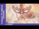 Судьба по имени Любовь. 4 серия. Сериал 2017. Русские Мелодрамы. Русские сериалы. StarM