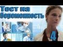 ТЕСТ НА БЕРЕМЕННОСТЬ - мелодрама - 4 серия
