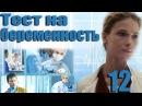 ТЕСТ НА БЕРЕМЕННОСТЬ - мелодрама - 12 серия