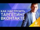 Как настроить таргетинг ВКонтакте Подробная инструкция как настроить таргети