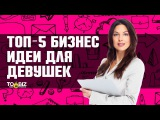 Топ-5 бизнес идей для женщин и девушек