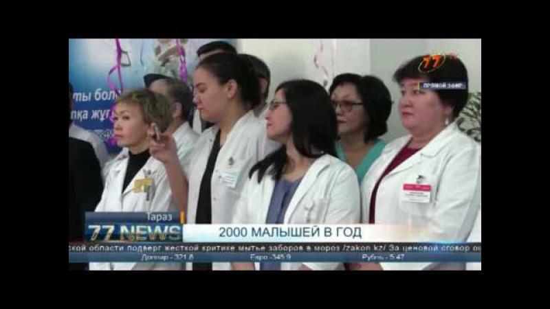 В Таразкой городской больнице № 1 открылось родильное отделение на 25 мест
