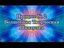Творческая Мастерская Абрахама Процесс № 2 Волшебная Творческая Шкатулка Эстер и Джерри Хикс