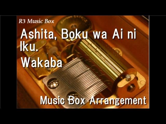 Ashita, Boku wa Ai ni Iku.Wakaba [Music Box] (Anime Sekai-ichi Hatsukoi ED)