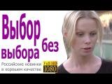 Выбор без Выбора HD Обалденный фильм про деревню и любовь в качестве 1080р