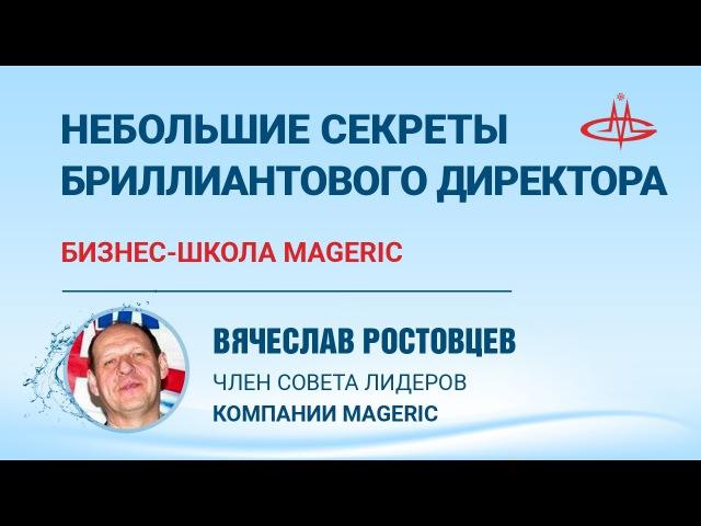 Ростовцев Вячеслав. Небольшие секреты, которые привели к квалификации Бриллиантовый директора.