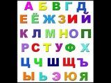 Русский алфавит. Учимся произносить буквы