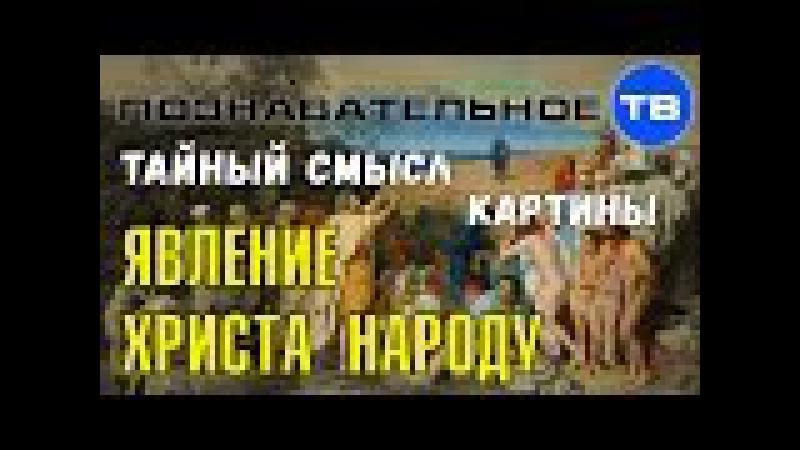 Тайный смысл картины Явление Христа народу Познавательное ТВ Владимир Девя