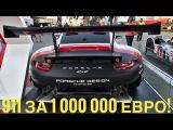 911 за 1 000 000 ЕВРО, дрифт на NISSAN 370Z, Aston Martin - #АвтоТрип: гонки в Бахрейне с SMP Racing