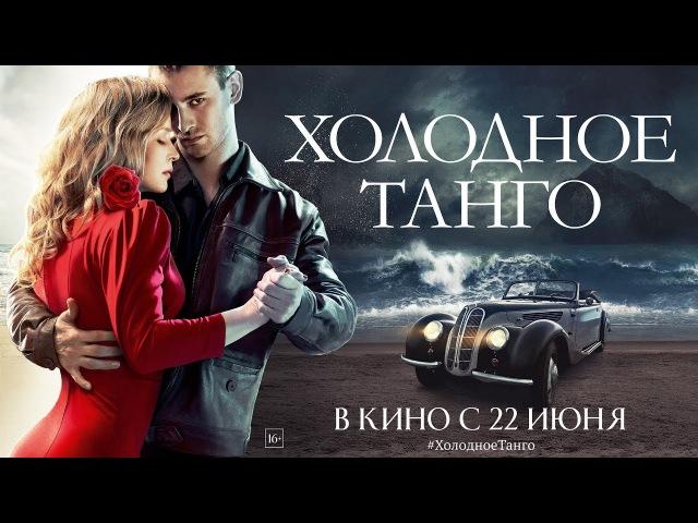 Холодное танго – Трейлер