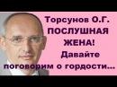 Торсунов О.Г. ПОСЛУШНАЯ ЖЕНА! Давайте поговорим о гордости...