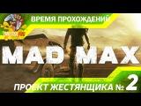 ПРОХОЖДЕНИЕ MAD MAX