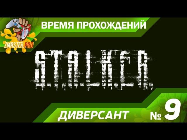 [ПРОХОЖДЕНИЕ] STALKER: LOST ALPHA ► Диверсант 9