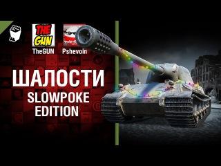 Новогодние Шалости - Slowpoke edition - от TheGUN и Pshevoin [World of Tanks]