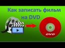 Как записать фильм на DVD диск без программ