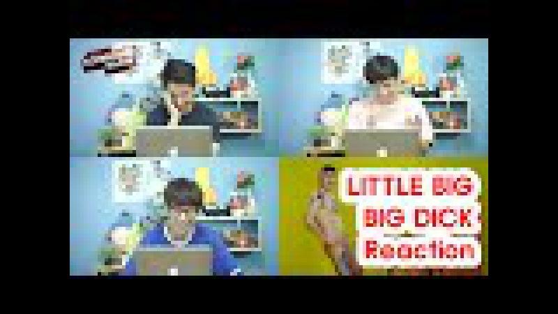 "Реакция корейцев на клип ""LITTLE BIG - BIG DICK"" корейские парни Korean guys"