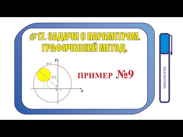 17. Плавающий центр окружности — красивая задача с параметром! ЕГЭ по математике (профиль)