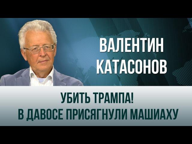 Валентин Катасонов. Убить Трампа! В Давосе присягнули Машиаху