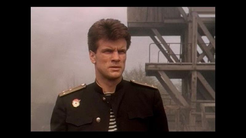 «Секретный фарватер», 1-я серия, Одесская киностудия, 1986