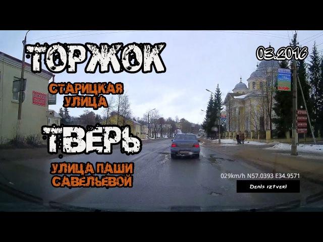 Russia. Torzhok - Tver