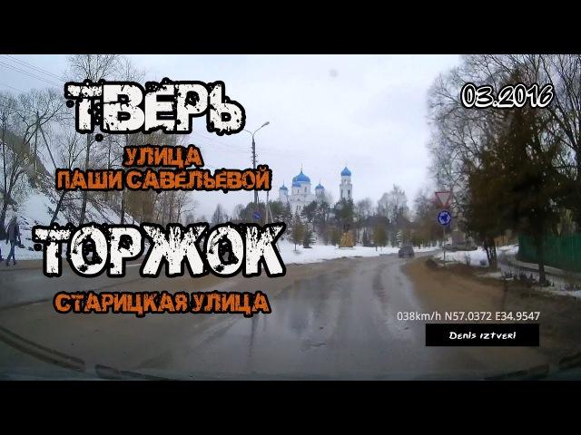 Russia. Tver - Torzhok
