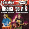 """1.10. """"Ананасов и Ко"""" в Уздечке!"""