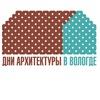 Дни архитектуры в Вологде