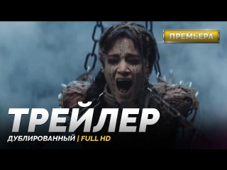 DUB | Трейлер №2: «Мумия / The Mummy» 2017