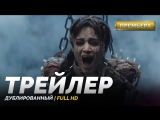 DUB  Трейлер 2 Мумия  The Mummy 2017