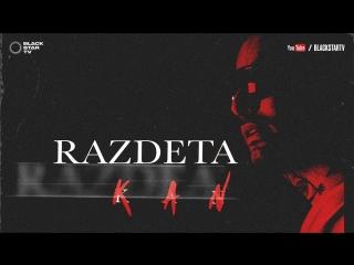 DJ KAN • KAN — Раздета (премьера клипа, 2017)