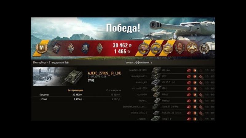 СУ-85 - Мастер, медаль Пула, медаль Колобанова, медаль де Ланглада, защитник, воин World of Tanks
