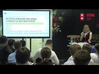 RGW 2015. Елена Рассказова -  Мошенничество в ППС. Как распознают успешных игроков.