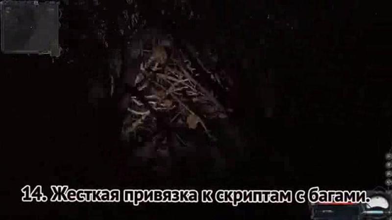 Stalker Чистое Небо — Антиигра и позор серии Сталкер.