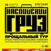 24.03.18 | КАСПИЙСКИЙ ГРУЗ | МОСКВА | STADIUM