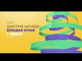 Смотри 1 января шоу Дмитрия Нагиева