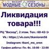"""Магазин тканей """"Модные Сезоны"""""""