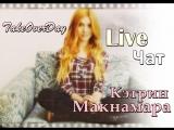 Live Чат с Кэтрин)))