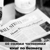 ТОП-50 бизнес-книг,