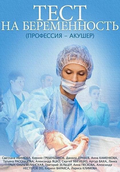 Тест не беременность 7 серия