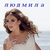 """Свадебный салон в Коломне """"ЛЮДМИЛА"""""""