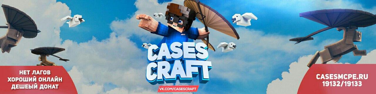 Сервер Cases Craft