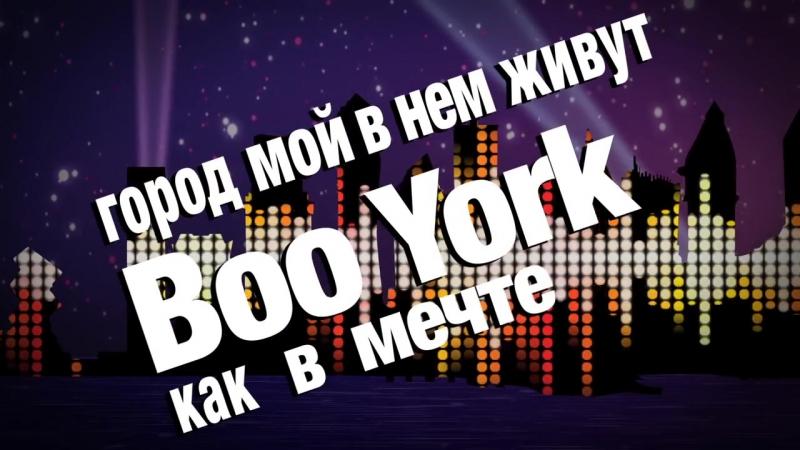 Бу-Йорк, бу-Йорк Караоке - Boo-York, Boo-York