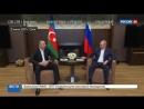 Президенты России и Азербайджана обсудили широкий круг вопросов