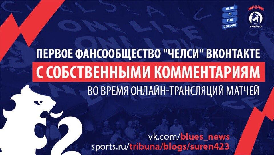 Прямая трансляция челси эвертон русский комментарий