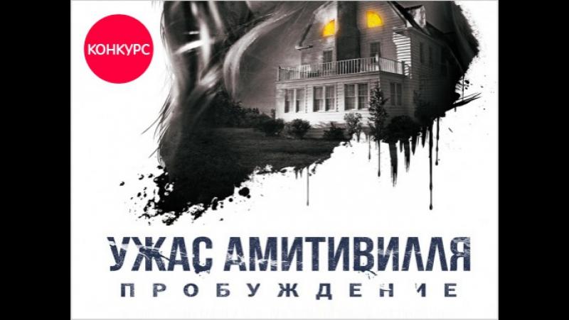 Результаты розыгрыша двух билетов на фильм Ужасы Амитивилля Пробуждение в кинотеатре Товарищ