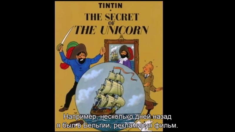 За кадром фильма Приключения Тинтина -Тайна Единорога