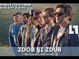 Участники группы Zdob Si Zdub в прямом эфире